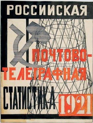 Popova_russian_postal_telegraph